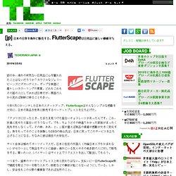 [jp] 日本の日常を海外に販売する。FlutterScapeは日用品に新しい価値を与える。