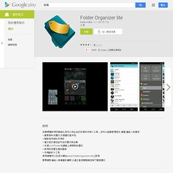 Folder Organizer lite - Apps on Android Market