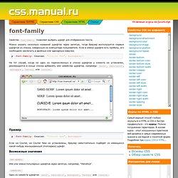 css.manual.ru
