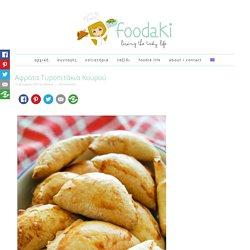 Αφράτα Τυροπιτάκια Κουρού - foodaki