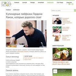 Кулинарные лайфхаки Гордона Рамзи, которые дорогого стоят - foodandmood.com.ua