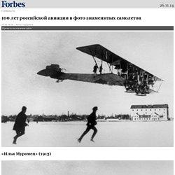 100 лет российской авиации в фото знаменитых самолетов
