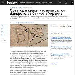 Соавторы краха: кто выиграл от банкротства банков в Украине - Бизнес - Forbes Украина