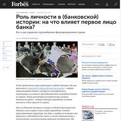 Роль личности в (банковской) истории: на что влияет первое лицо банка? - Бизнес - Forbes Украина