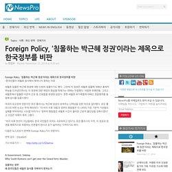 Foreign Policy, '침몰하는 박근혜 정권'이라는 제목으로 한국정부를 비판
