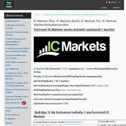 สอน Forex ฟรี 100% เรียนได้ทันที ทั่วไทย ตลอด 24 ชม. - IC Markets ดีไหม, IC Markets คืออะไร, IC Markets รีวิว, IC Markets วิธีสมัครเปิดบัญชีอย่างละเอียด