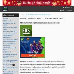 สอน Forex ฟรี 100% - FBS ดีไหม, FBS คืออะไร, FBS รีวิว, วิธีการสมัคร FBS อย่างละเอียด