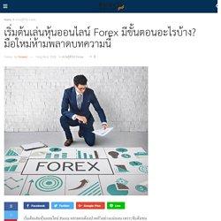 เริ่มต้นเล่นหุ้นออนไลน์ Forex มีขั้นตอนอะไรบ้าง? มือใหม่ห้ามพลาดบทความนี้