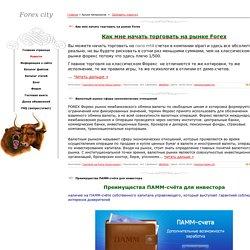 Архив материалов -Forex city как заработать на валютном рынке