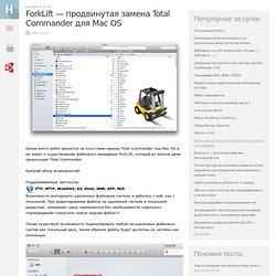 ForkLift — продвинутая замена Total Commander для Mac OS