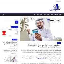 لماذا يجب ان تتداول مع شركة Fortissio - وصول