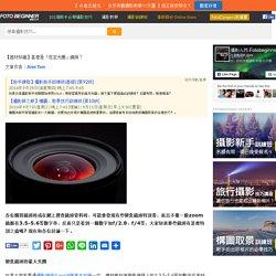 【器材知識】甚麼是「恆定光圈」鏡頭? - 攝影入門 Fotobeginner.com