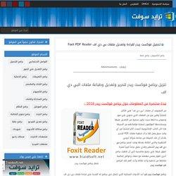 تحميل فوكست ريدر لقراءة وتعديل ملفات بي دي اف Foxit PDF Reader