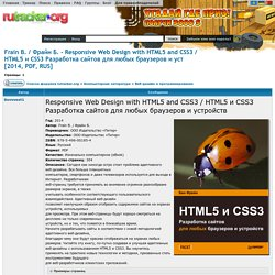 Frain B. / Фрайн Б. - Responsive Web Design with HTML5 and CSS3 / HTML5 и CSS3 Разработка сайтов для любых браузеров и уст [2014, PDF, RUS]