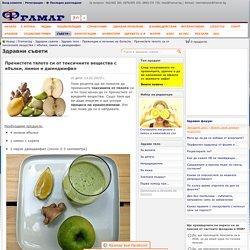Пречистете тялото си от токсичните вещества с ябълки, лимон и джинджифил