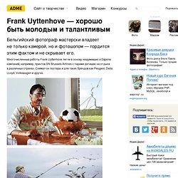Frank Uyttenhove —хорошо быть молодым италантливым - Фотограф