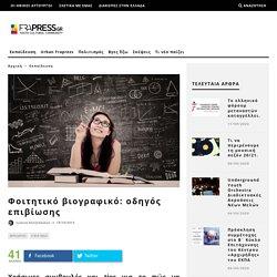 Φοιτητικό βιογραφικό: οδηγός επιβίωσης - Frapress