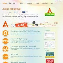 Конвертация аудио в MP3 WMA WAV FLAC AAC M4A OGG