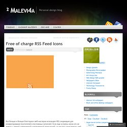 Free of charge RSS Feed Icons « ² Malevi4a