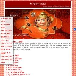 free download Bhajan