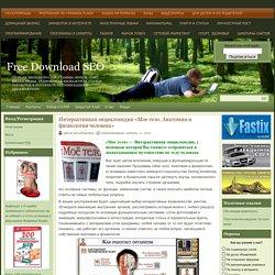 Free Download SEO » Blog Archive » Интерактивная энциклопедия «Мое тело. Анатомия и физиология человека»