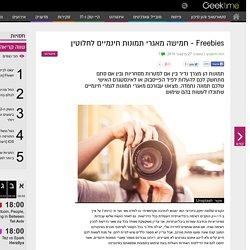 Freebies - חמישה מאגרי תמונות חינמיים לחלוטין