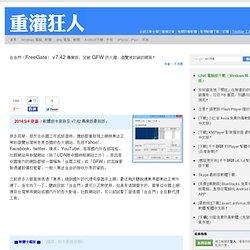 自由門(FreeGate) v7.31 專業版,突破中國GFW網路封鎖!