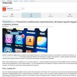 Freemium в мобильных приложениях. История одной неудачи и одного успеха / Блог компании Appodeal