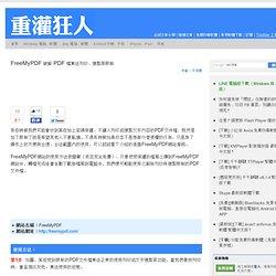 FreeMyPDF 解除PDF檔無法列印、複製等限制