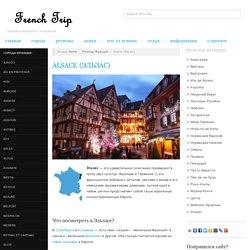 Эльзас - подробный путеводитель по городам Эльзаса от FrenchTrip.ru