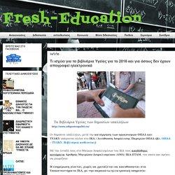 Fresh-Education : Τι ισχύει για τα βιβλιάρια Υγείας για το 2016 και για όσους δεν έχουν απογραφεί ηλεκτρονικά