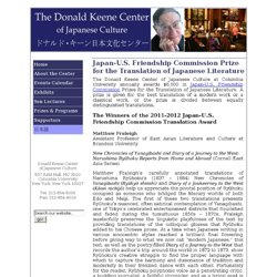 The Donald Keene Center of Japanese Culture - Japan-U.S. Friendship Commission Prize for the Translation of Japanese Literature