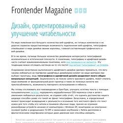 Дизайн, ориентированный на улучшение читабельности