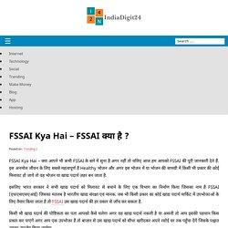 FSSAI Kya Hai - FSSAI क्या है ?