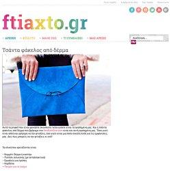 Τσάντα φάκελος από δέρμα - ftiaxto.gr