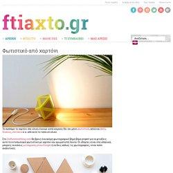 Φωτιστικό από χαρτόνι - ftiaxto.gr
