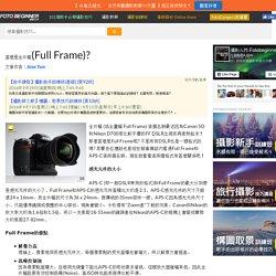 甚麼是全片幅(Full Frame)? - 攝影入門 Fotobeginner.com
