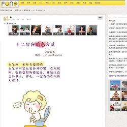 FUN01 創作分享