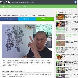 世界一の画力を誇る韓国のイラストレーターキム・ジュンギさんが圧倒的過ぎる