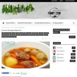 Σούπα Μοσχάρι Βραστό - Funky Cook
