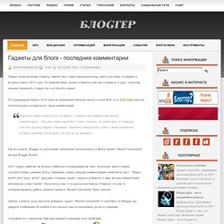 """Гаджеты для блога - последние комментарии - """"Блоgгер"""" - SEO-блог, продвижение и монетизация"""