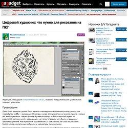 Цифровой художник: что нужно для рисования на ПК?