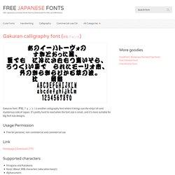 Gakuran calligraphy font (学乱フォント) - Free Japanese Font - Free Japanese Font