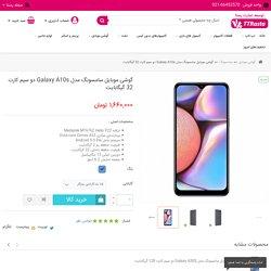 قیمت، خرید و مشخصات گوشی موبايل سامسونگ Galaxy A10s دو سیم کارت 32G