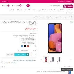 قیمت، خرید و مشخصات گوشی موبايل سامسونگ Galaxy A20S دو سیم کارت 32G