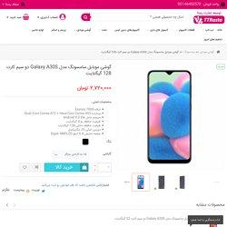 قیمت، خرید و مشخصات گوشی موبايل سامسونگ Galaxy A30S دو سیم کارت 128G