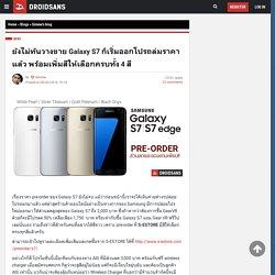 ยังไม่ทันวางขาย Galaxy S7 ก็เริ่มออกโปรถล่มราคาแล้ว พร้อมเพิ่มสีให้เลือกครบทั้ง 4 สี