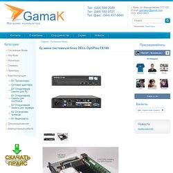 GamaK GamaK бу компьютеры, бу ноутбуки, бу мониторы, бу серверы, комплектующие из Европы, ГАРАНТИЯ 6 мес.