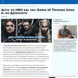 Δείτε τον Game of Thrones όπου κι αν βρίσκεστε