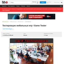 Вакансия Тестировщик мобильных игр / Game Tester в Москве, работа в CarX Technologies